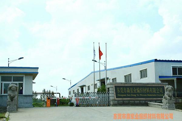 东莞市森岽业编织材料有限公司大门